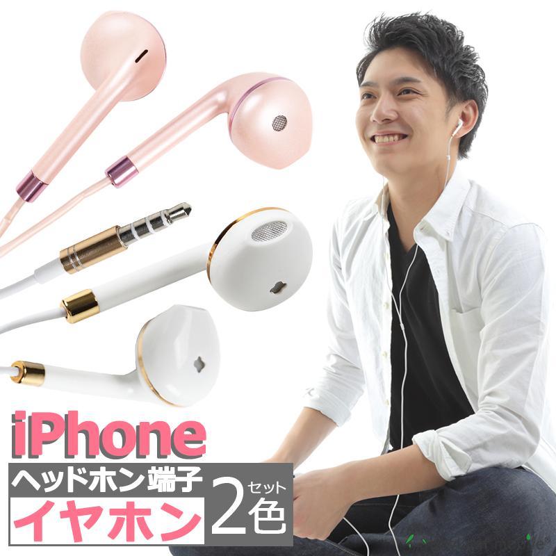 iPhoneマイク付きイヤホンカップルセット iPhone 最安値 イヤホン iphone 高音質 最高品質 アイフォン6 音量ボタン付き iPad ipod plus 日時指定 イヤホンマイク iphone6