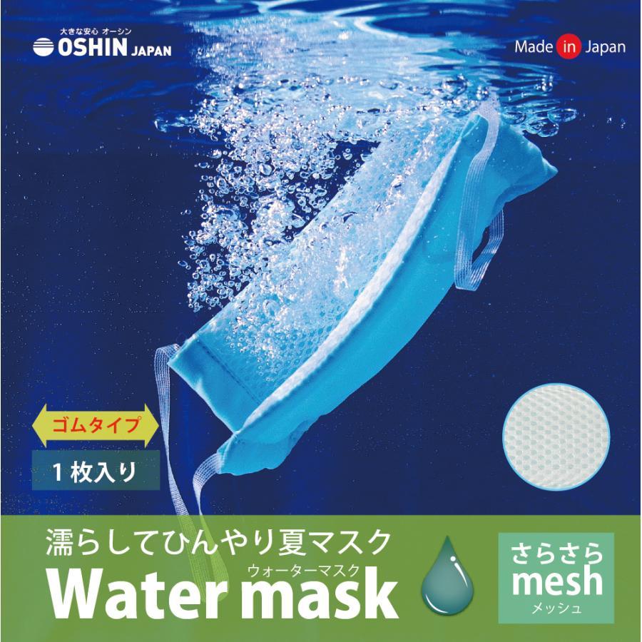 ゴムタイプ 1枚入り オーシンウォーターマスクさらさらメッシュ 水でヒンヤリ 洗える 布マスク 大人用 子供用 日本製 夏用 配送:ゆうパケットのみ|osin
