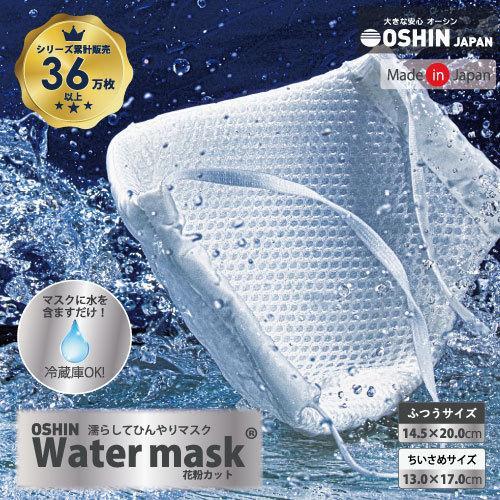 2021NEWモデル<オーシンウォーターマスク花粉カット>水でヒンヤリ 洗える 布マスク ふつう 小さめ 子供用 日本製  一枚入 条件付 送料無料 春夏用|osin