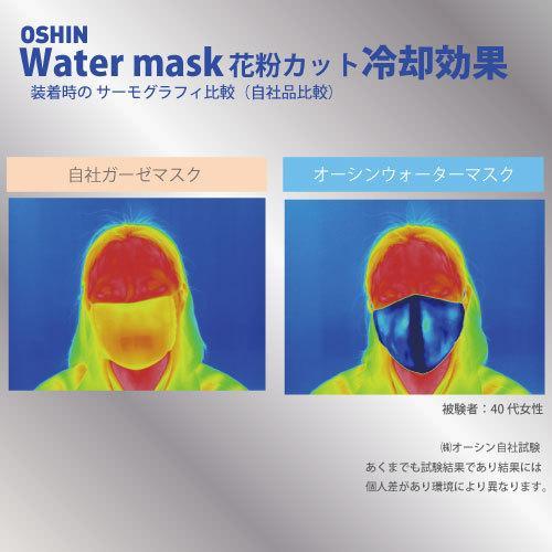 2021NEWモデル<オーシンウォーターマスク花粉カット>水でヒンヤリ 洗える 布マスク ふつう 小さめ 子供用 日本製  一枚入 条件付 送料無料 春夏用|osin|04