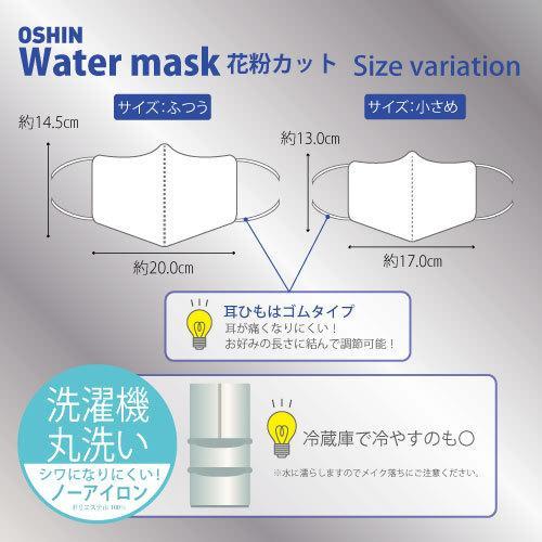 2021NEWモデル<オーシンウォーターマスク花粉カット>水でヒンヤリ 洗える 布マスク ふつう 小さめ 子供用 日本製  一枚入 条件付 送料無料 春夏用|osin|05
