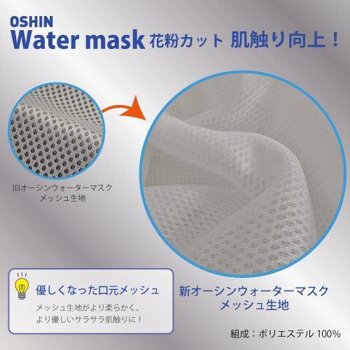 2021NEWモデル<オーシンウォーターマスク花粉カット>水でヒンヤリ 洗える 布マスク ふつう 小さめ 子供用 日本製  一枚入 条件付 送料無料 春夏用|osin|06