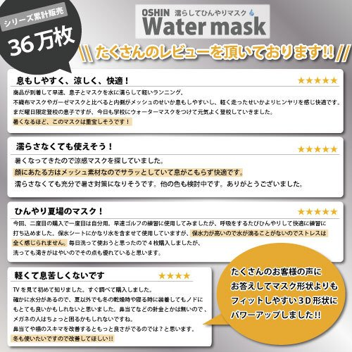 2021NEWモデル<オーシンウォーターマスク花粉カット>水でヒンヤリ 洗える 布マスク ふつう 小さめ 子供用 日本製  一枚入 条件付 送料無料 春夏用|osin|07