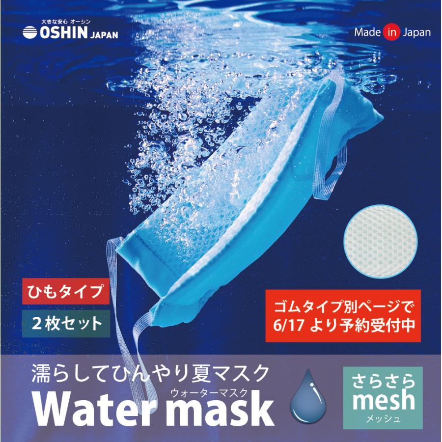 ひもタイプ オーシンウォーターマスク さらさらメッシュ 2枚入り 水でヒンヤリ 洗える 布マスク 大人用 子供用 小さめ 日本製 夏用 呼吸がしやすい|osin