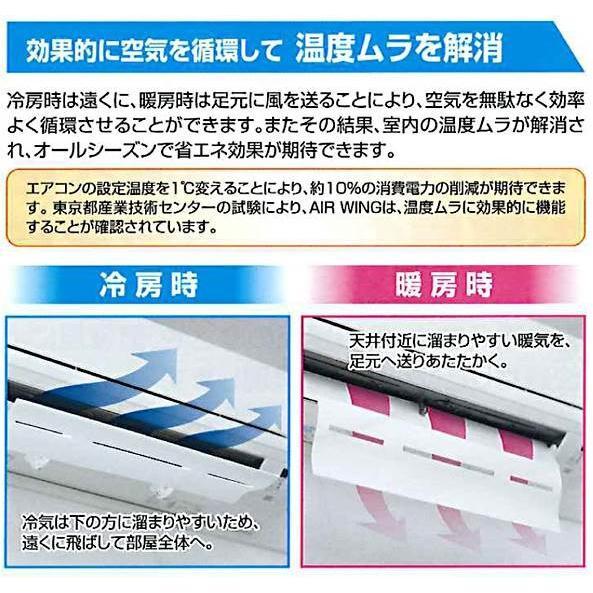 エアーウィング・ブライト 風よけ エアコン Kaze-Yoke(かぜよけ)|osoujinoyakata|04