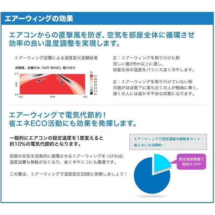 エアーウィング・ブライト 風よけ エアコン Kaze-Yoke(かぜよけ)|osoujinoyakata|06