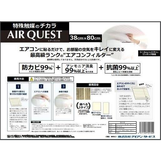 エアークエスト 家庭用エアコン向けフィルター 2枚入り 38×80cm 花粉対策 osoujinoyakata 02