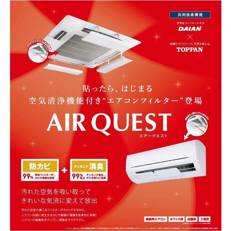 エアークエスト 家庭用エアコン向けフィルター 2枚入り 38×80cm 花粉対策 osoujinoyakata 03