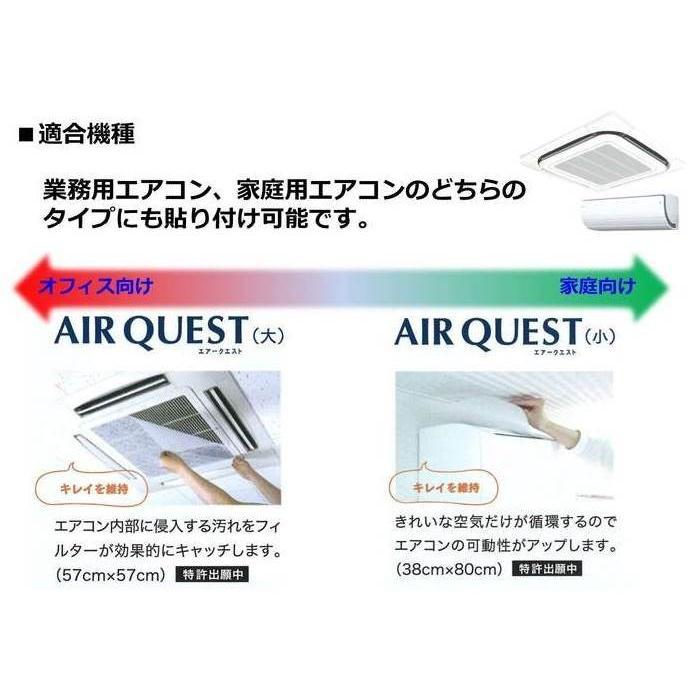 エアークエスト 家庭用エアコン向けフィルター 2枚入り 38×80cm 花粉対策 osoujinoyakata 05
