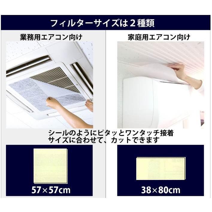 エアークエスト 家庭用エアコン向けフィルター 2枚入り 38×80cm 花粉対策 osoujinoyakata 06