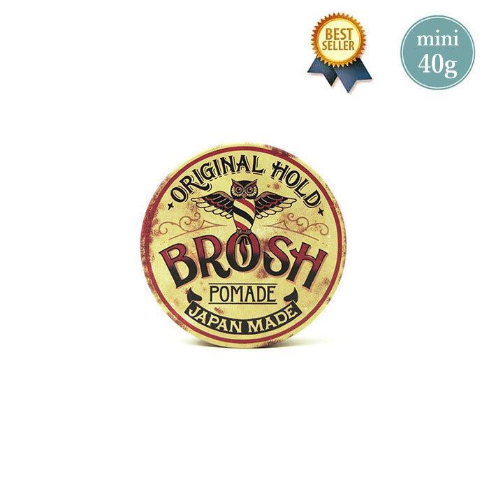 ブロッシュポマード オリジナル 公式ショップ ミニ 携帯用 POMADE 新作販売 mini ORIGINAL BROSH