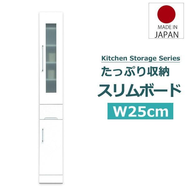 食器棚 スリムボード 超人気 専門店 新色追加 スリム収納 隙間収納 幅25cm すき間収納 日本製 完成品 エナメル塗装 ホワイト おしゃれ