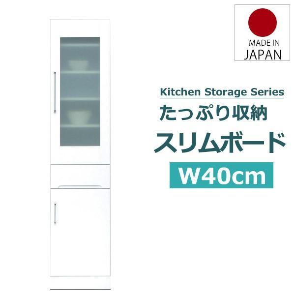 食器棚 スリムボード スリム収納 隙間収納 幅40cm すき間収納 エナメル塗装 毎日がバーゲンセール 在庫処分 日本製 ホワイト おしゃれ 完成品