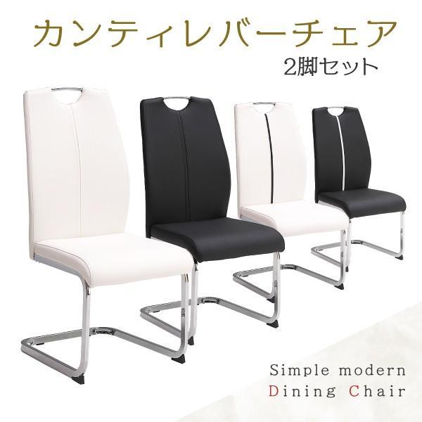 ダイニングチェア 2脚セット カンティレバーチェア ハイバック モダン 椅子 お洒落 ホワイト ブラック 大幅値下げランキング ランキングTOP5 モノトーン