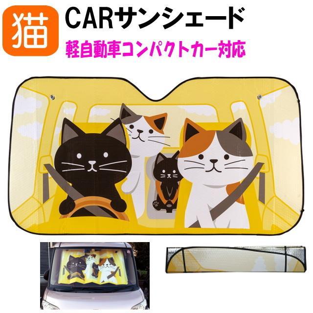 カーサンシェード Sサイズ 軽自動車 コンパクトカー 130×70センチ フロント カバー 車用日よけ 猫グッズ 猫雑貨 猫 グッズ 雑貨 ねこ ネコ 猫柄 小物|osyarehime