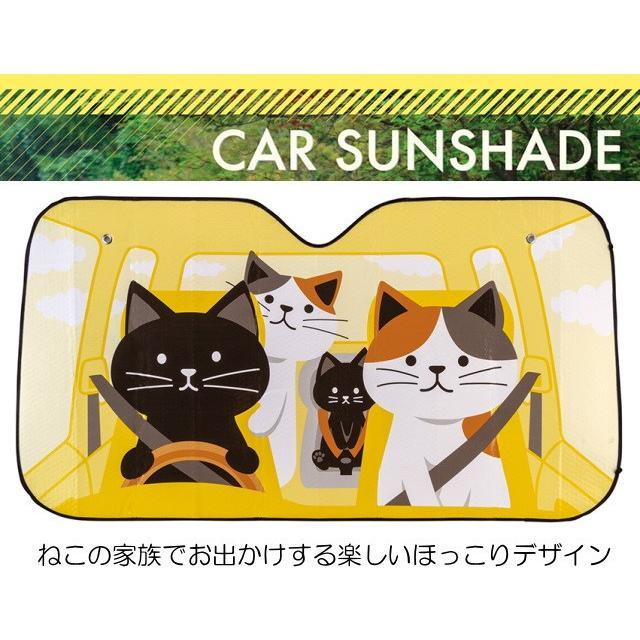カーサンシェード Sサイズ 軽自動車 コンパクトカー 130×70センチ フロント カバー 車用日よけ 猫グッズ 猫雑貨 猫 グッズ 雑貨 ねこ ネコ 猫柄 小物|osyarehime|04