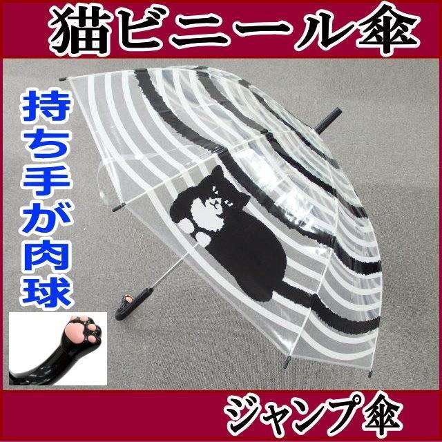 ビニール傘 うずまき猫 長傘 雨傘 自動式 ワンタッチ傘 ジャンプ傘 アンブレラ おしゃれ(猫グッズ 猫雑貨 猫 グッズ 雑貨 ねこ ネコ 猫柄 小物) osyarehime