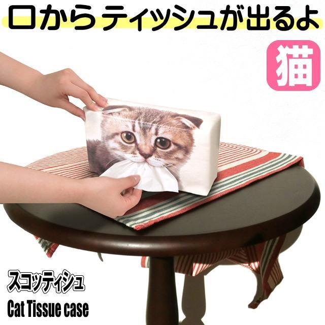 ティッシュケース リアル猫 フェイス猫 猫顔 ティッシュカバー ティッシュボックスカバー おしゃれ(猫グッズ 猫 雑貨 ねこ ネコ 猫柄 ねこ雑貨 ギフト包装無料) osyarehime