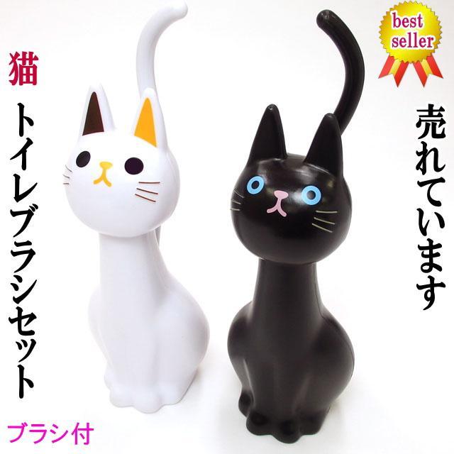 トイレブラシ 猫  おしゃれ かわいい トイレグッズ 掃除用具 黒猫 白猫 ねこのしっぽの物語 猫グッズ 猫雑貨 グッズ 雑貨 ねこ ネコ 猫柄 小物 osyarehime