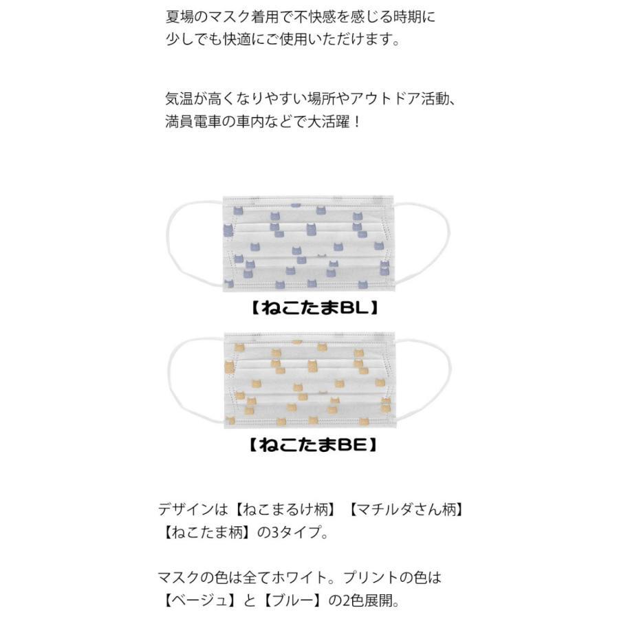 不織布 マスク 接触冷感 夏用 涼しい 猫柄 柄 カラー 大人 5枚入 ネコ 三層構造 PM2.5 花粉 ウイルスカット ふつうサイズ 90×175mm 猫雑貨 osyarehime 04