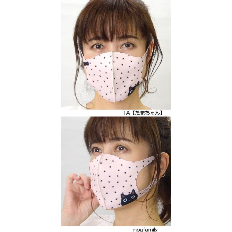 マスク 洗える 猫柄 おしゃれ ピンク 立体 布  まけニャイマスク  ノアファミリー 抗菌機能 吸汗速乾 UVカット 男女兼用 レギュラーサイズ 衛生用品 花粉対策 osyarehime 09