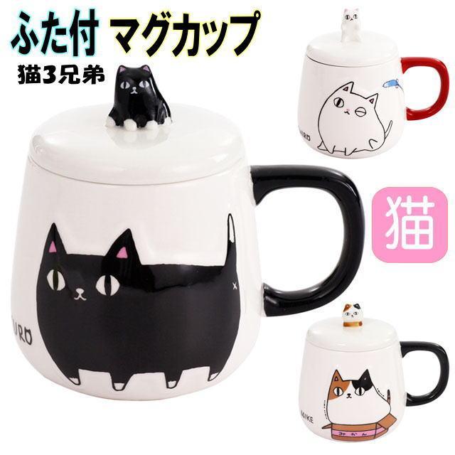 【在庫限りで終了】 マグカップ 蓋つき おしゃれ 猫3兄弟  白猫 ミケ猫 黒猫 ネコ柄 コーヒーカップ 茶碗 コップ 磁器 食器 電子レンジOK キッチングッズ 猫雑貨|osyarehime