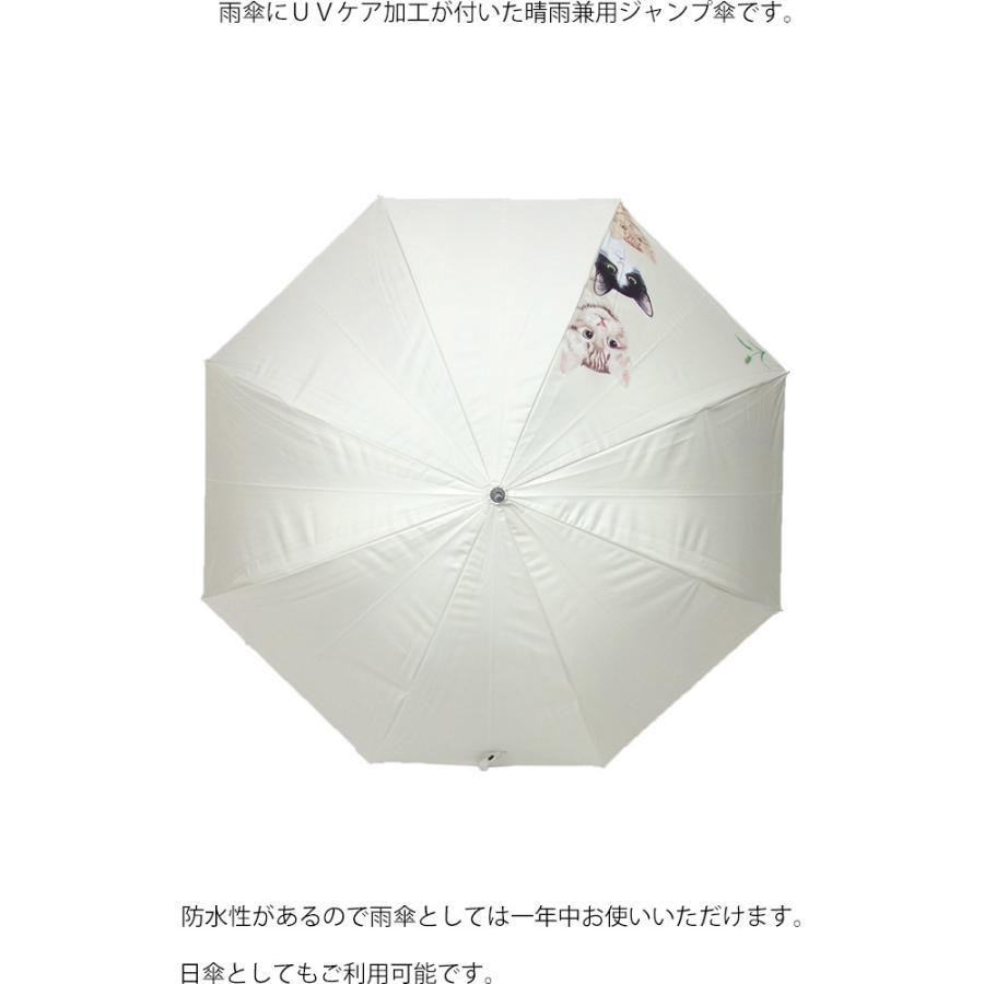 傘 晴雨兼用傘 猫柄 猫3匹柄 UVカット 長傘 雨傘 日傘 ジャンプ傘 【同梱不可】 ねこ ネコ 猫雑貨 猫グッズ 女性 レディース かわいい おしゃれ osyarehime 02