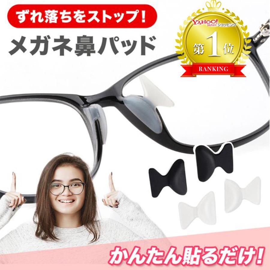 限定品 鼻パッド メガネ 2セット シリコン 鼻あて 痛い ノーズメガネパッド 滑り止めパッド メガネアクセサリー ノーズブリッジ 送料込 ノーズパッド ズレ防止