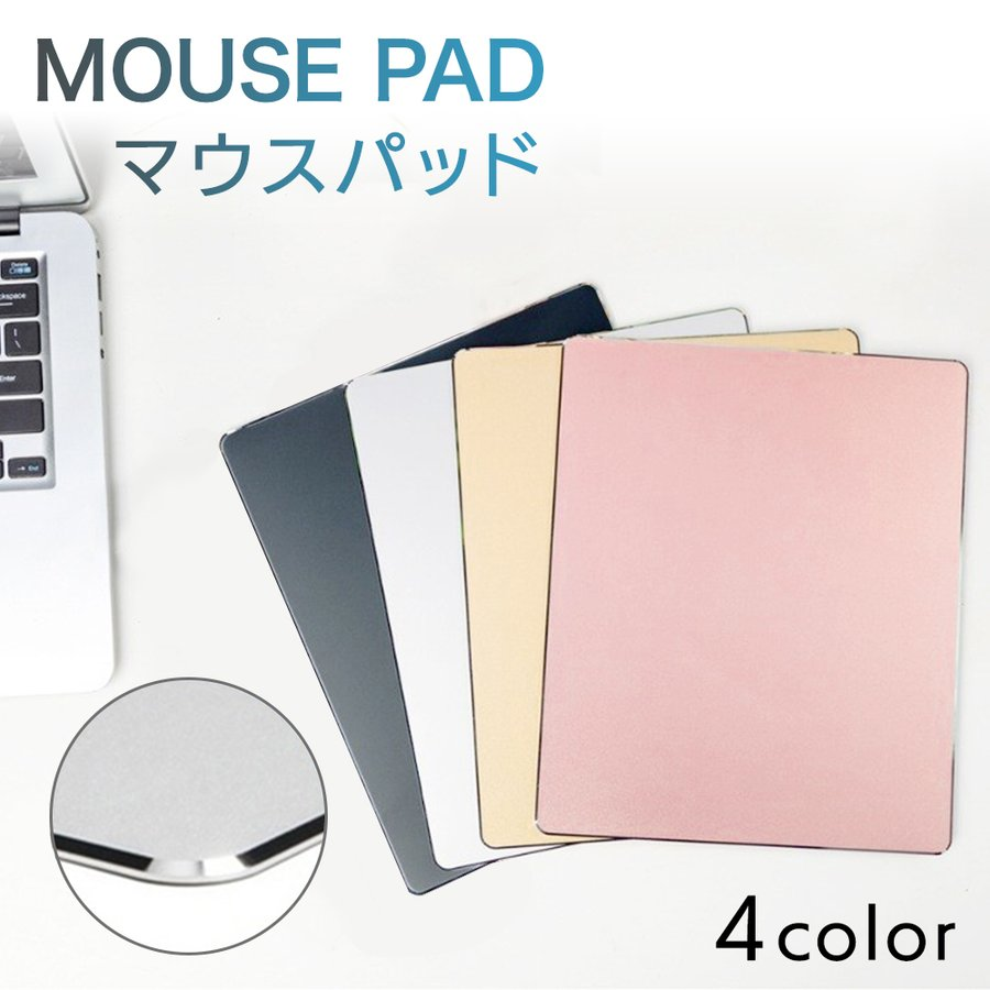 クリアランスsale!期間限定! マウスパッド アルミ 金属製 高級感 ラグジュアリー おしゃれ パソコン PC 即納最大半額 薄型 周辺機器
