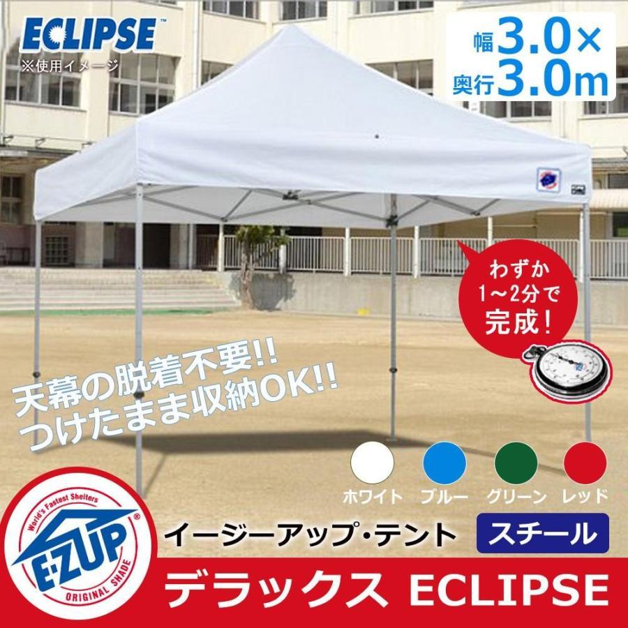 ワンタッチテント イージーアップ・テント デラックス ECLIPSE スチールフレーム 3.0m×3.0m DX30-BL・ブルー