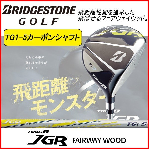 憧れの ブリヂストン BRIDGESTONE GOLF TourB JGR 17 フェアウェイウッド TG1-5 オリジナルカーボンシャフト, Crave-Love 1d548a0c