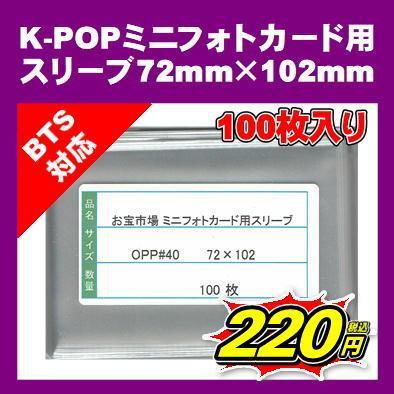 K-POPミニフォトカード用ぴったりスリーブ 72mm×102mm 100枚 送料込 #40 SEAL限定商品 OPP袋 レビュー記入で送料無料 厚め 7cm×10cmのカード用