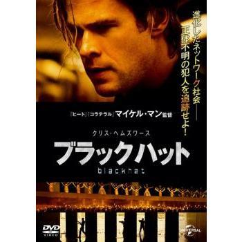 安心と信頼 ブラックハット レンタル落ち DVD 中古 入手困難