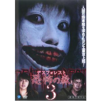 デスフォレスト 恐怖の森 お歳暮 3 レンタル落ち DVD ホラー 中古 安心の定価販売