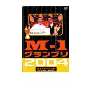 ケース無::bs::M-1 グランプリ 2004 完全版 超目玉 お笑い 当店は最高な サービスを提供します レンタル落ち 中古 DVD