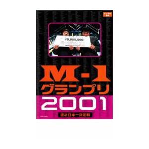 ケース無::bs::M-1 グランプリ 2001 ハイクオリティ 完全版 お笑い 在庫一掃売り切りセール 中古 DVD レンタル落ち