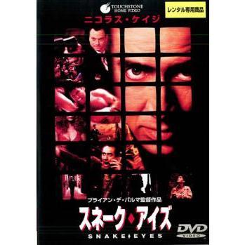 ケース無::bs::スネーク SEAL限定商品 アイズ レンタル落ち DVD 人気 おすすめ 中古