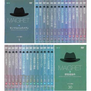 メグレ警視 全30枚 【字幕】 レンタル落ち 全巻セット 中古 DVD  海外ドラマ