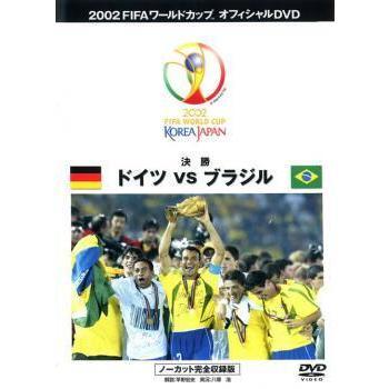 2002 FIFA ワールドカップ 決勝 ドイツ VS ブラジル ノーカット完全 ...
