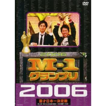 ケース無::bs::M-1 グランプリ 2006 半額 完全版 史上初 新たなる伝説の誕生 新着 完全優勝への道 DVD 中古 レンタル落ち お笑い