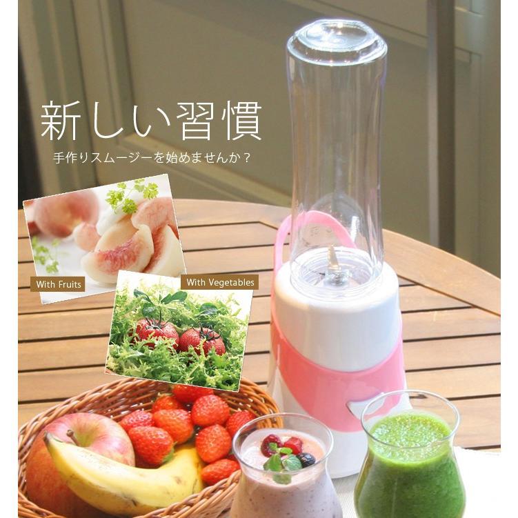 パーソナルブレンダー ミキサー スムージー コンパクトミキサー 手軽に 生活 健康 ダイエット おすすめ ボトル ブレンダ―###ブレンダー525###|otakaratuuhann-sp|06