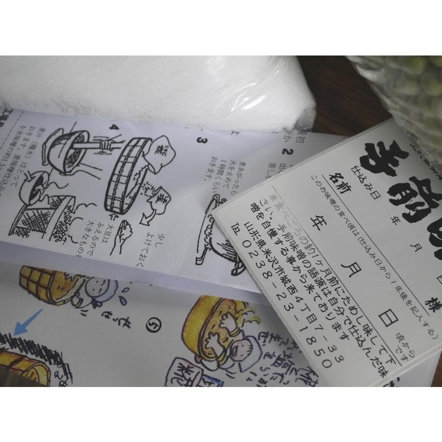 手作り味噌セット(大量仕込み用 こだわり食塩 樽なし) otamaya2002 07