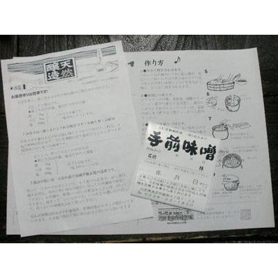 手作り味噌セット(10Lポリ樽付)|otamaya2002|05