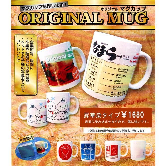 オリジナルマグカップ otaru 02