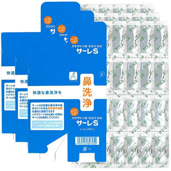 サーレS 3個 50包 本日限定 ハナクリーンS専用洗剤 洗浄剤保管袋付き ネコポス限定送料無料 割引 1.5g×50包
