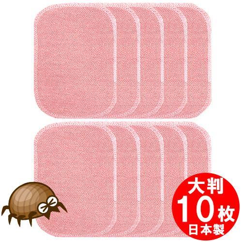 超特価 ダニ捕りシート ダニシート 布団 日本製 置くだけ簡単ダニシート ダニ捕獲 大判10枚 ダニ取り ダニ駆除 『4年保証』