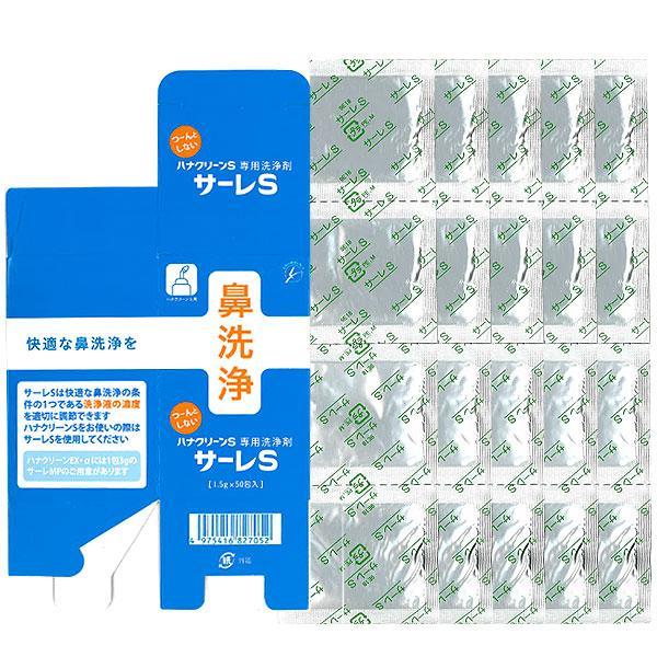 TBK サーレS 50包 ハナクリーンS専用洗剤 1.5g×50包 洗浄剤保管袋付き 鼻うがい 鼻洗浄 ネコポス限定送料無料|otasuke