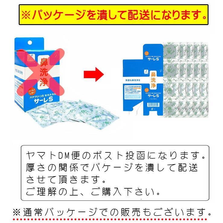 TBK サーレS 50包 ハナクリーンS専用洗剤 1.5g×50包 洗浄剤保管袋付き 鼻うがい 鼻洗浄 ネコポス限定送料無料|otasuke|02