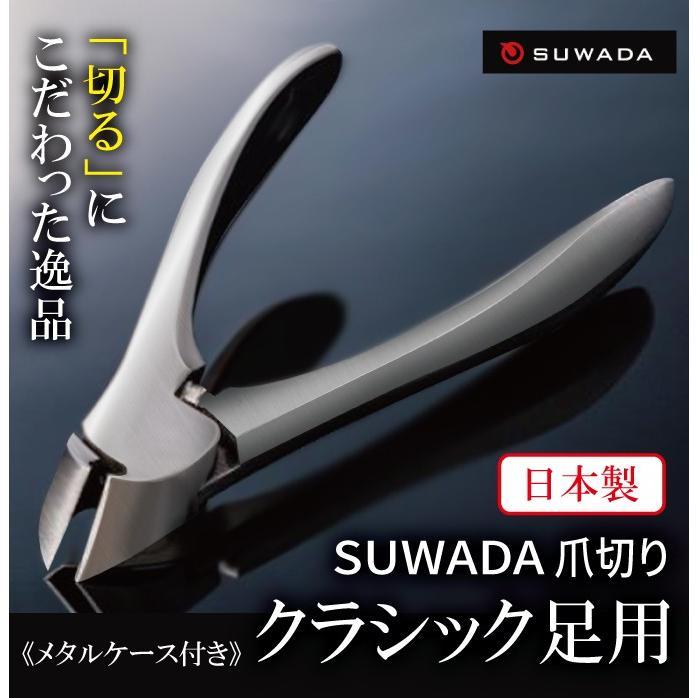 送料無料お手入れ要らず 驚きの価格が実現 SUWADA スワダの爪切り 足用クラッシック 高級日本製爪切り ステンレス ネイルニッパー