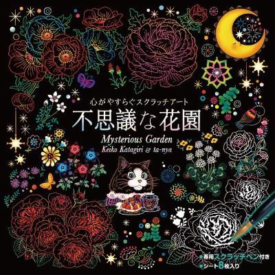心がやすらぐスクラッチアート ペン付き塗り絵セット 不思議な花園 大人の塗り絵 市場 ta-nya 片桐慶子 安い